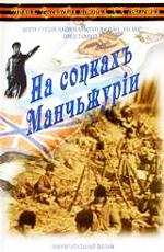 Армия. Российская история XX столетия. На сопкахъ Манчьжурiи
