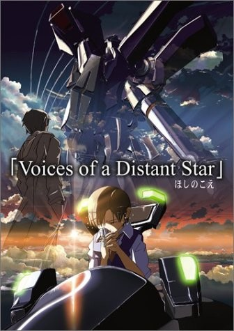 ����� ������� ������ - (Voices of a Distant Star (Hoshi no Koe))