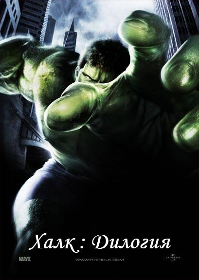 Халк: Дилогия - (The Hulk: Dilogy)