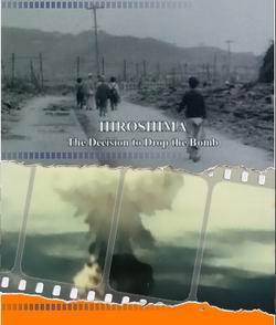 Бомба будет сброшена: Хиросима - Bomba budet sbroshena