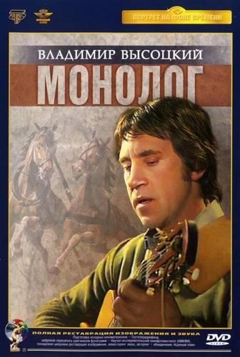 Владимир Высоцкий - Монолог