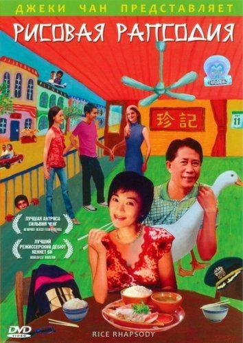 Рисовая рапсодия - (Hainan ji fan)