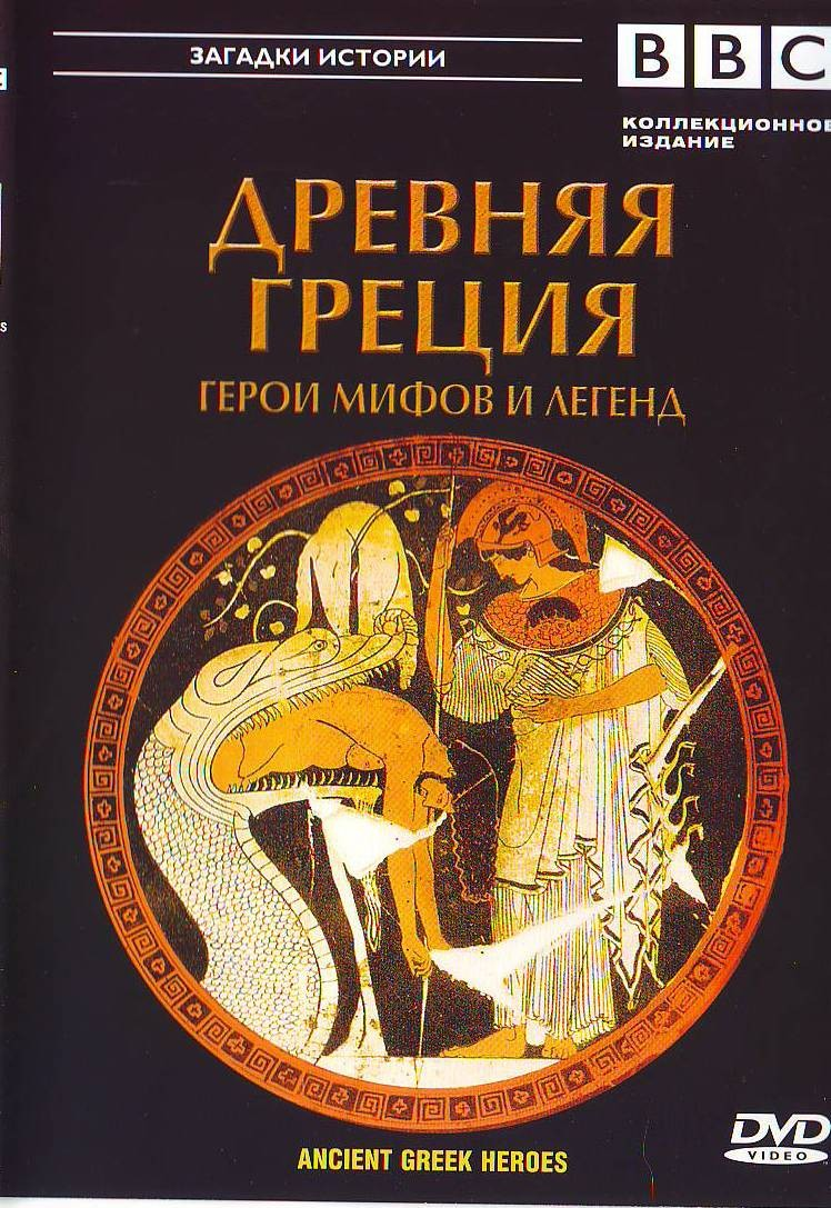 BBC: Древняя Греция - (BBC: Ancient greek heroes)