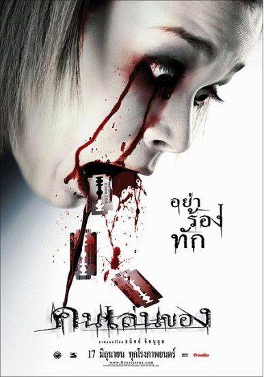 Дьявольское искусство - (Khon len khong (Art of the devil))