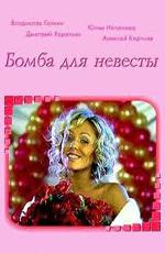 Бомба для невесты