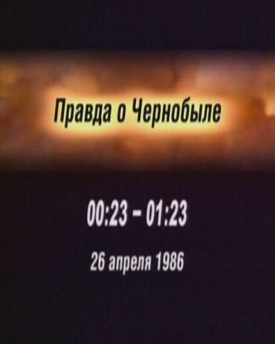 Правда о Чернобыле. 26 апреля 1986 года