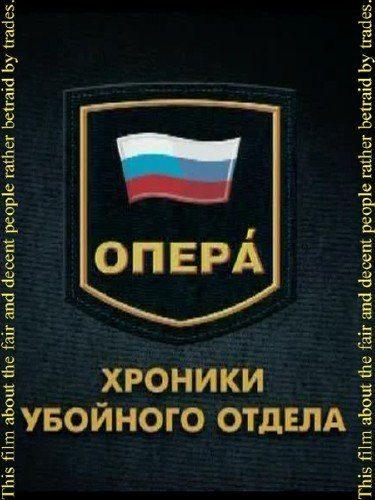 Опера-1. Хроники убойного отдела