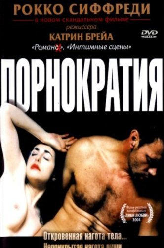 Порнократия - (Anatomie de l'enfer )