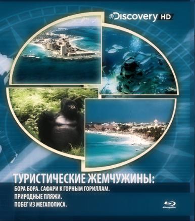 Discovery: Туристические жемчужины - (HD Getaways)