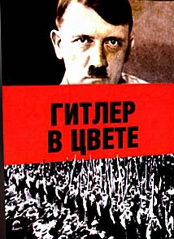 Гитлер. Цветные съемки - (Hitler in Colour)