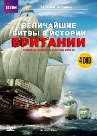 BBC: Величайшие битвы в истории Британии - (BBC: Battlefield Britain)