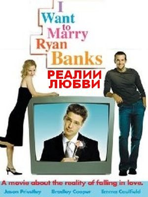 Реалии любви - (I Want to Marry Ryan Banks)