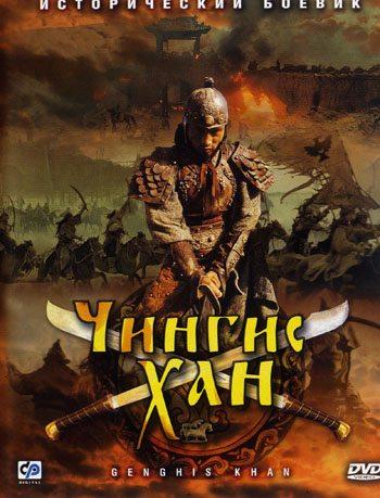 Чингисхан - (Genghis Khan)