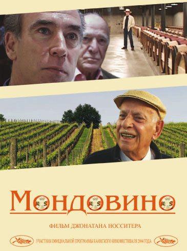 Мондовино - (Mondovino)