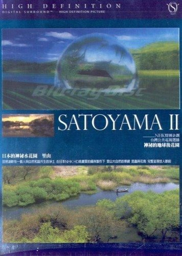 C������: ������������ ������ ��� ������ - (Satoyama: Japan's Secret Watergarden)