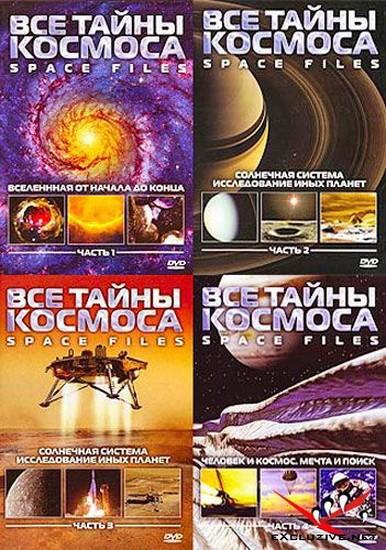 BBC: Все тайны космоса - (BBC: Space Files)