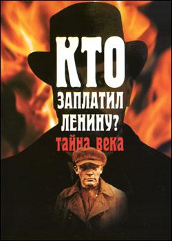 Кто заплатил Ленину? Тайна века