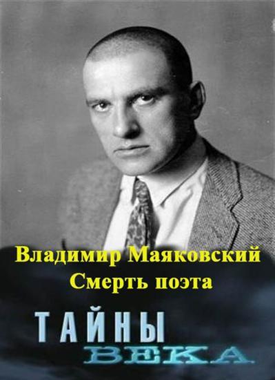 Тайны века: Владимир Маяковский. Смерть поэта