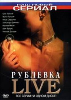 Рублевка LIVE - Rublevka LIVE