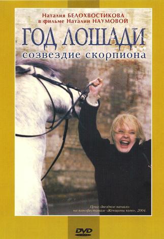 Год лошади - созвездие скорпиона