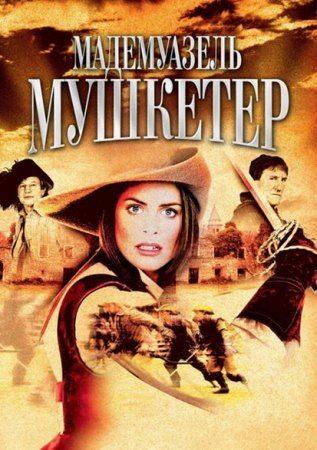 Мадемуазель мушкетер - (La Femme Musketeer)