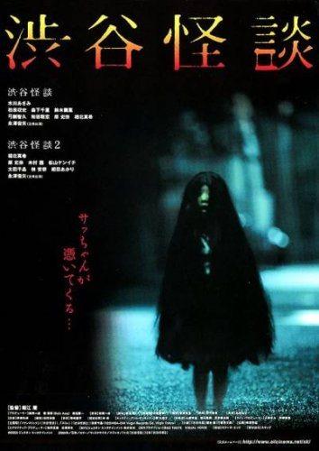 Кошмарная легенда района Шибуя 1, 2 - (Shibuya kaidan 1, 2)