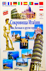 Сокровища Италии - (Wonderful Italy)