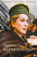 Принцесса Мария Бонапарт - (Princesse Marie)