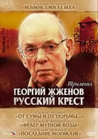 Георгий Жженов: Русский крест - Трилогия