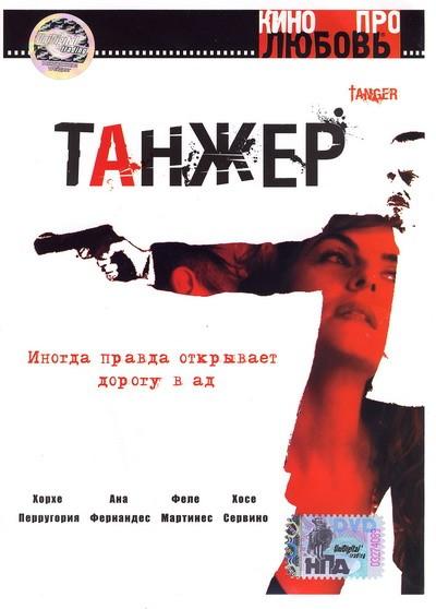 Танжер - (Tanger)