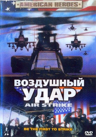 Воздушный удар - (Air Strike)