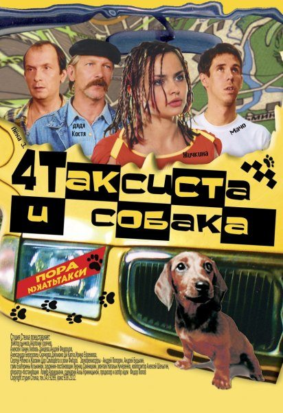 4 таксиста и собака (Четыре таксиста и собака)