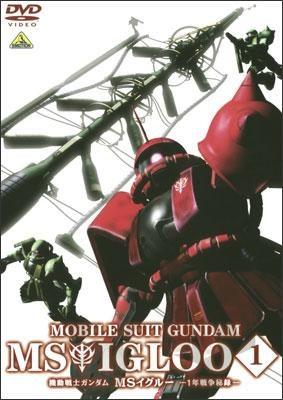 Мобильный воин ГАНДАМ: Скрытая Однолетняя война (Мобильный доспех Гандам - 0079) - (Mobile Suit Gundam MS IGLOO: The Hidden One Year War)
