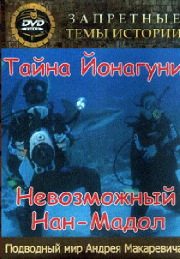 Запретные темы истории. Подводный мир Андрея Макаревича