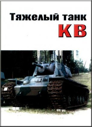 Discovery: Танк КВ - Русский Стальной Монстр - (The РљV tank - Russian Steel Monster)