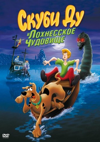 Скуби Ду и Лох-несское чудовище - (Scooby-Doo and the Loch Ness Monster)