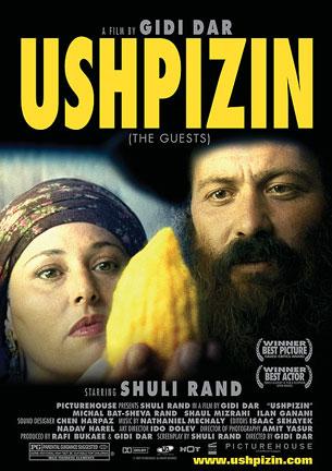 Гости - (Ushpizin)