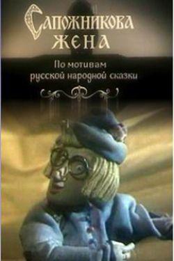 Сапожникова жена - Sapoznnikova znena