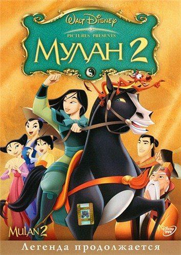 Мулан 2 - (Mulan 2)