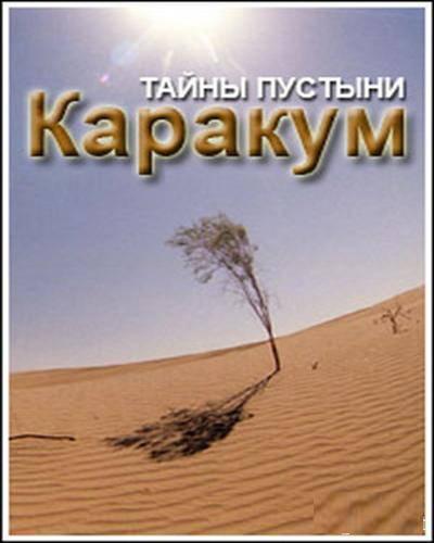 Тайны пустыни Каракум - (Secrets du desert de Karakoum)