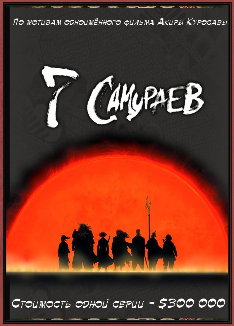 7 самураев - (Samurai 7)