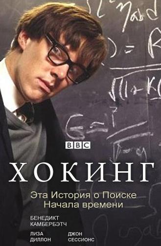 Хокинг - (Hawking)