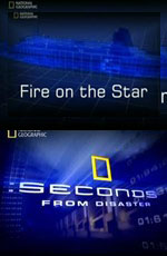 National Geographic: Секунды до катастрофы. Пожар на борту звезды - (Seconds from Disaster. Fire on the Star)