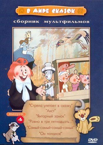 В мире сказок. Сборник мультфильмов. Выпуск 4