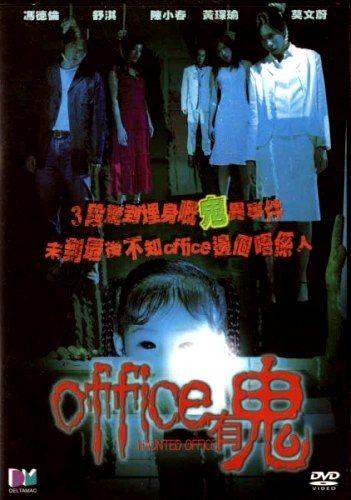Офис с привидениями - (Office yauh gwai)