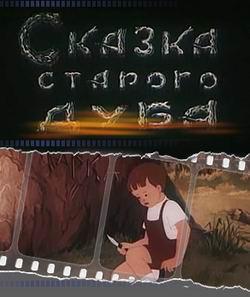 Сказка старого дуба - Skazka starogo duba