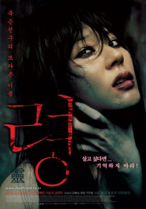 Привидение (Мёртвый друг) - (Ryeong (Dead Friend))