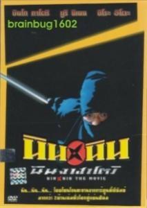 Ниндзя хаттори - (Nin x Nin: Ninja Hattori-kun)