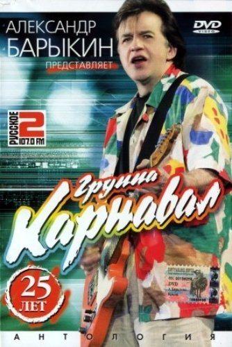 Александр Барыкин представляет: Группа Карнавал. 25 лет