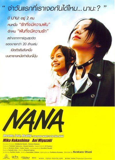 Нана - (Nana)